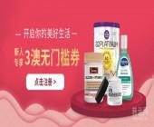 澳洲PO药房怎么申请退款?Pharmacy Online有中文客服吗?