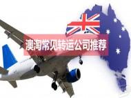 澳洲转运公司哪个好,澳洲转运运费收费标准