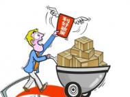 应对海淘电商法,以后海淘如何应对从严监管
