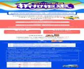 四通转运【乐天满减运费第十五季】立减1200/2500日元