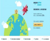 亚马逊海外购是否都是满200元人民币包邮,免国际运费?