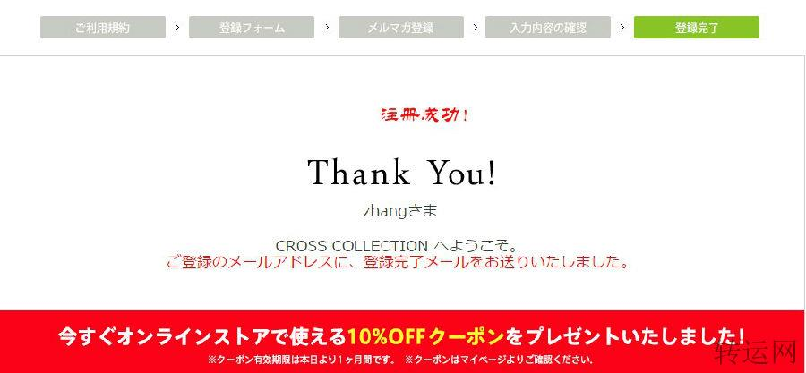 CROSS COLLECTION购物教程