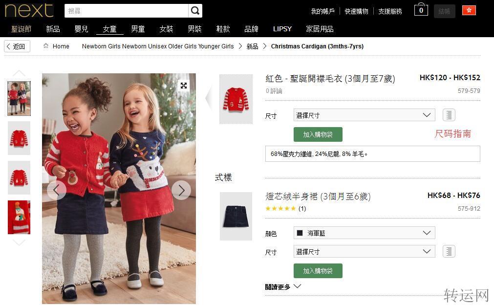 香港转运next衣服怎么看尺寸?