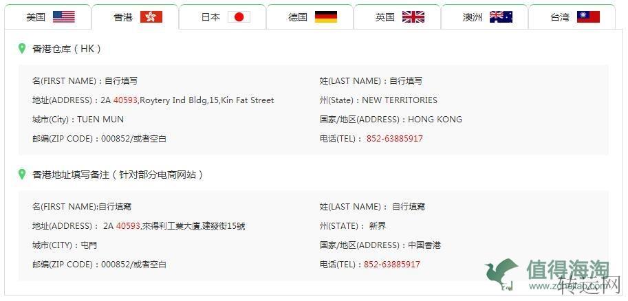 香港转运iPhone最快几天到手?