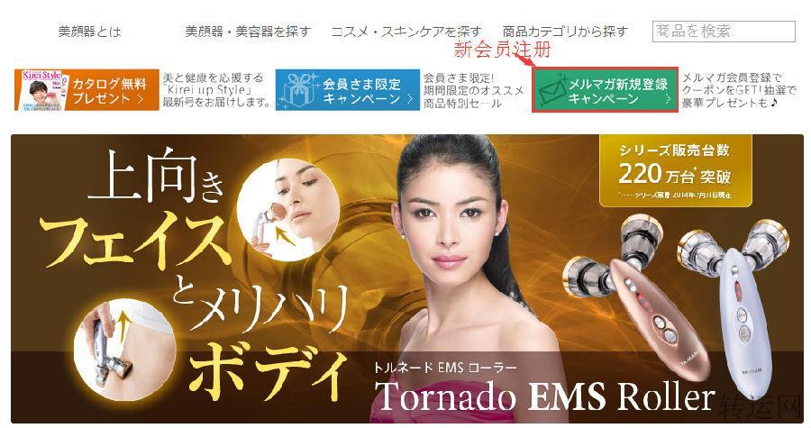 Yaman,专业美容设备的女性福音,Yaman官方网站,Taotao Raiders教程