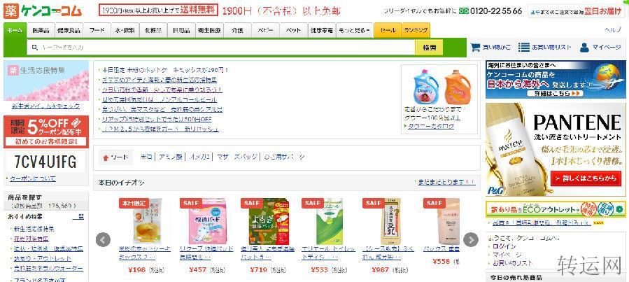 药妆品必须了解日本最大的在线药店Kenko官方网站注册购买攻略