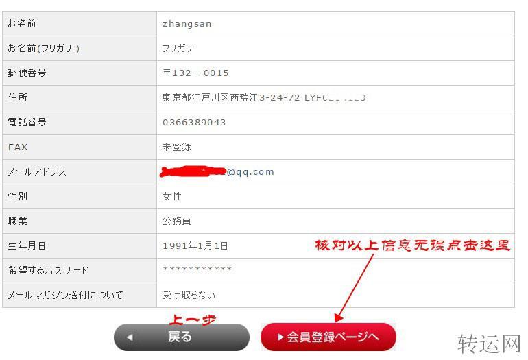 NAKANO THE DIRECT日本美发网站下单攻略教程
