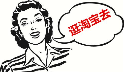 当你在美国海淘转运时,老外上中国网店淘货猛增四成