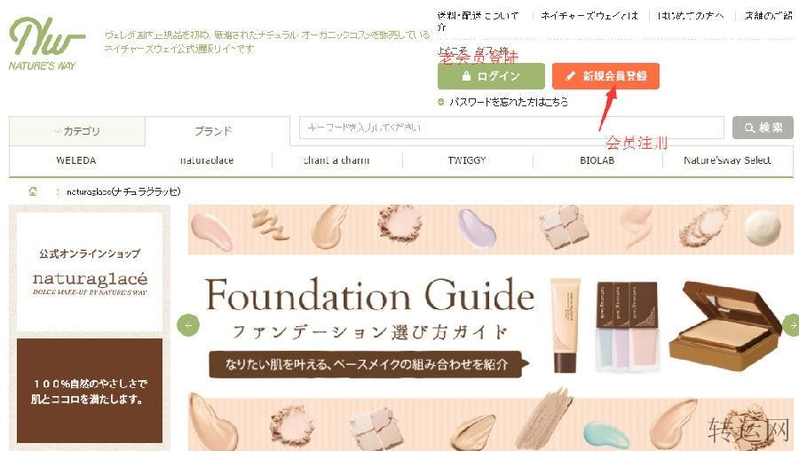 一个专为亚洲人设计的有机矿物彩妆品牌,Naturaglace日本官方网站购买教程