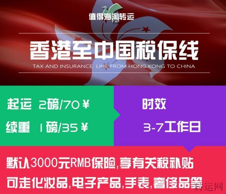 香港转运能转运保健品吗?