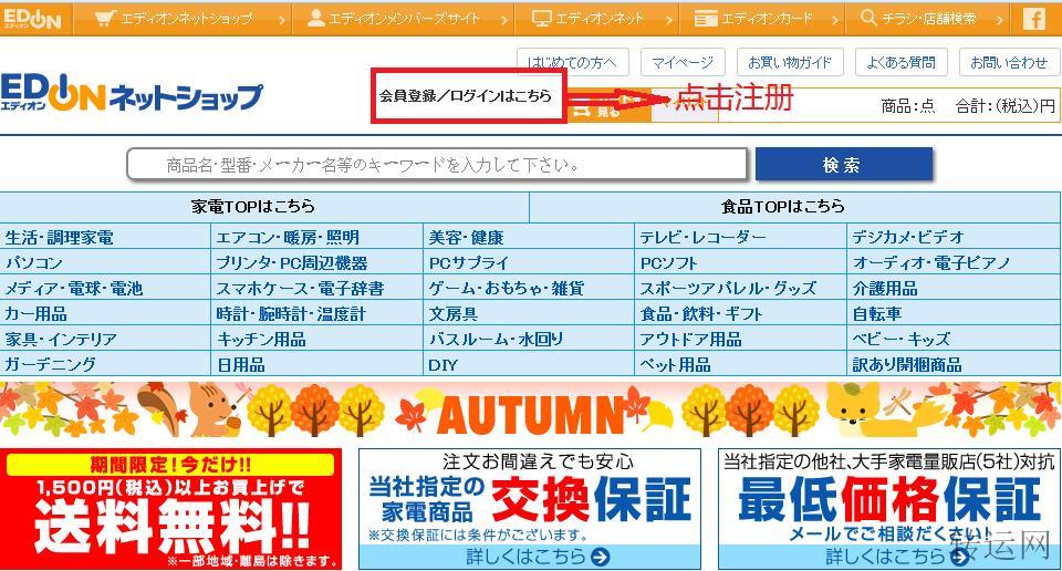 日本三大电力巨头之一,EDION官方网站,淘宝攻略