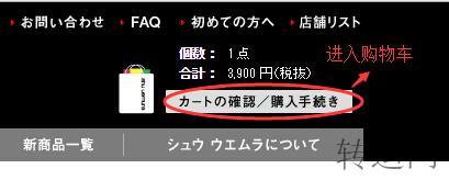 前卫化妆品,植村秀shumura官方网站导购教程