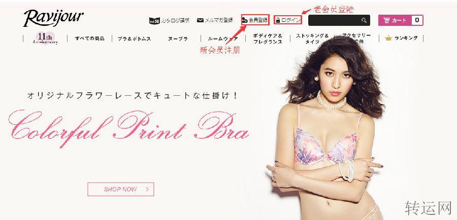 甜美可爱又成熟华丽,Ravijour女孩内衣官方网站注册订购教程