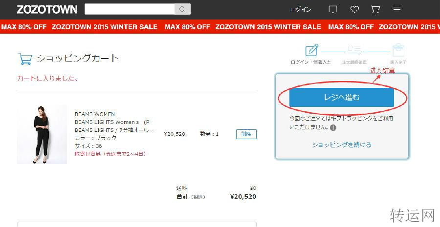 日本最大级潮流服饰购物网站,ZOZOTOWN下单攻略教程
