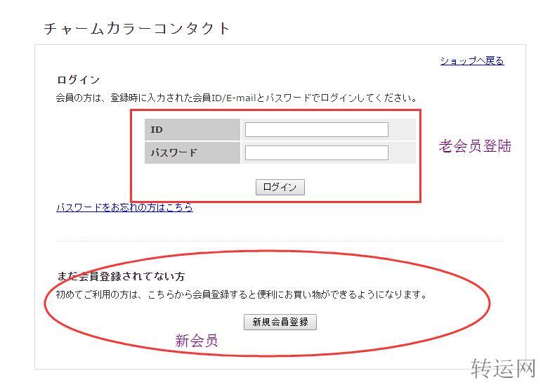 日本最大的彩色隐形眼镜销售网站Charm-color购买攻略