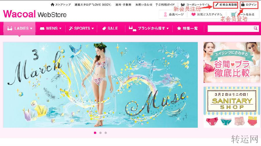 内衣也有质量追求,华歌尔华歌尔日本官方网站购物教程
