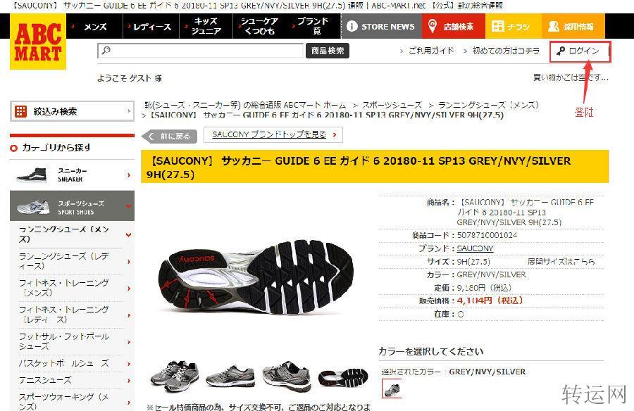 哇!我想买的所有鞋子 - 日本ABCMART官方网站海涛攻略