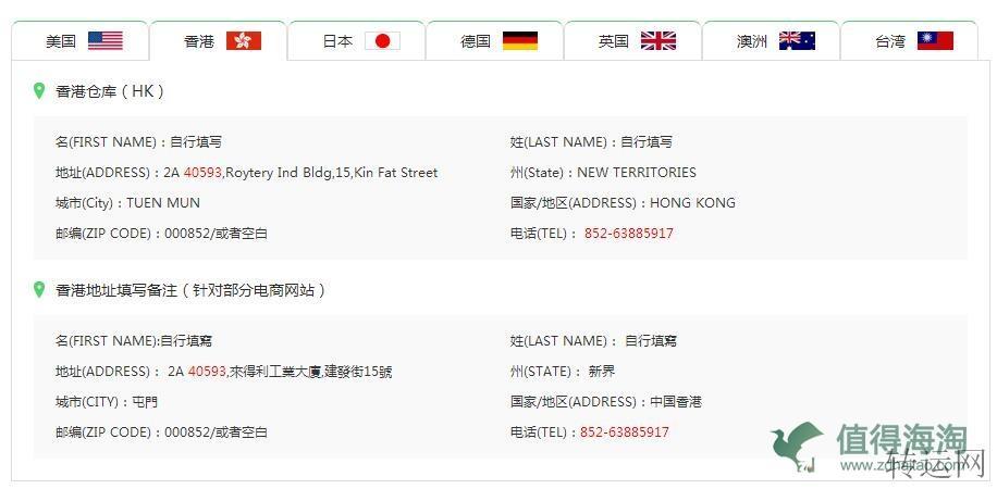 香港next折扣商品如何转运到中国?