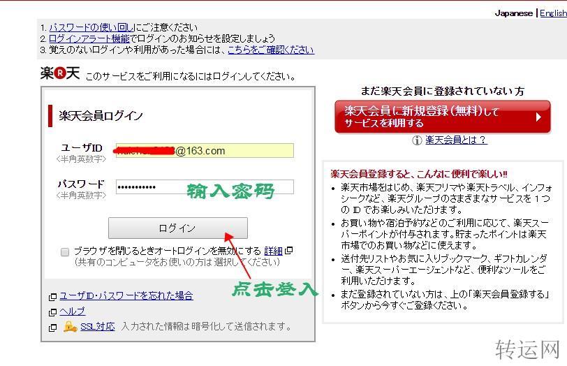 日淘网站修改地址教程汇总
