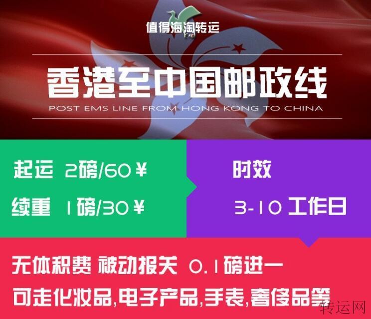 香港海淘化妆品能转运吗?