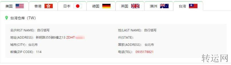 台湾转运提醒您:台湾海淘推荐买什么好?