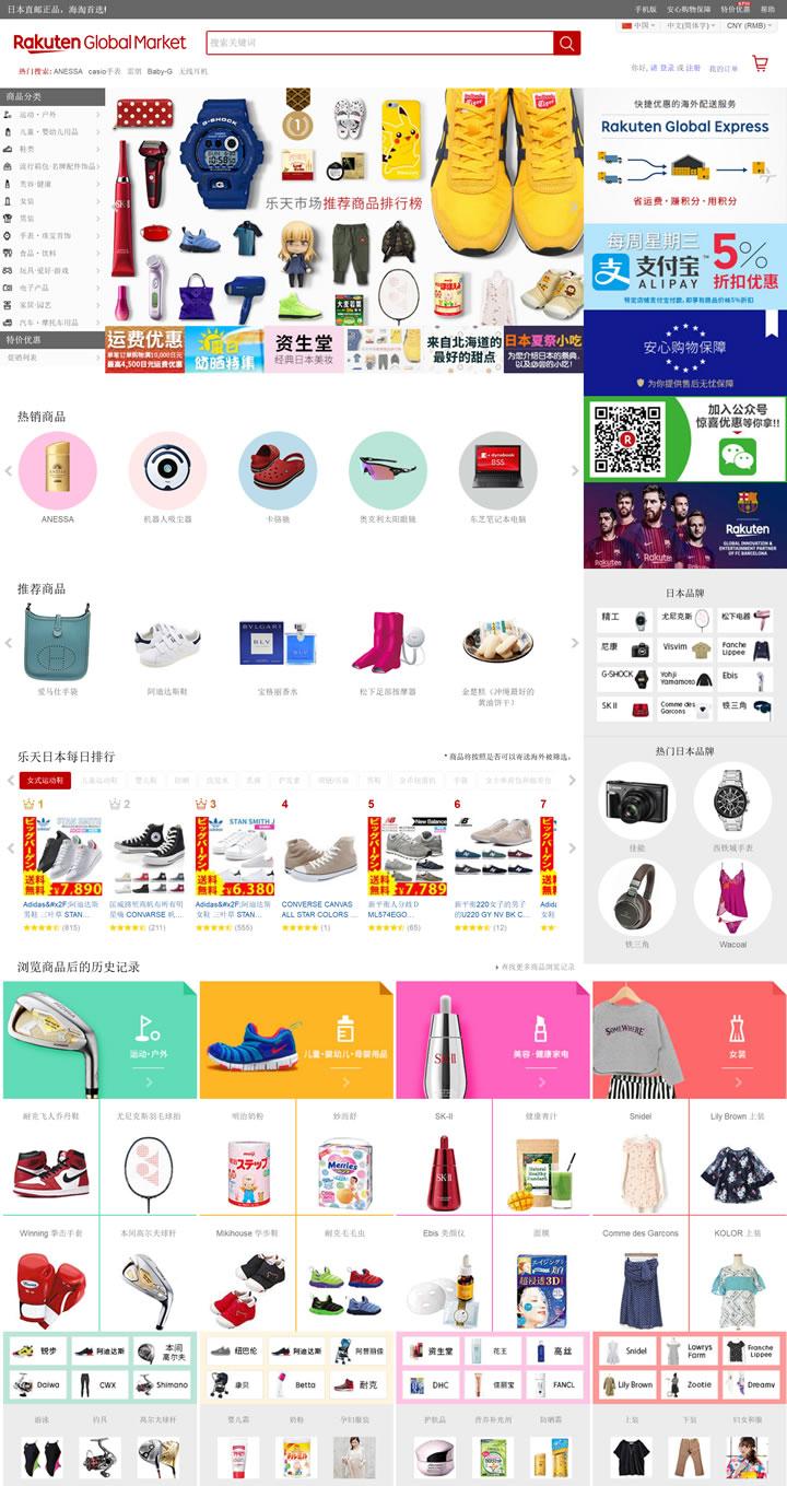 日本最大的购物网站乐天市场国际版:乐天全球市场(支持中文)