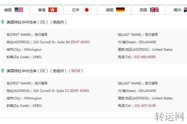 美国转运公司到香港哪家好?