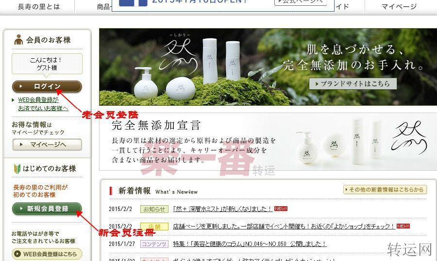 长寿之里日本官网下单攻略教程
