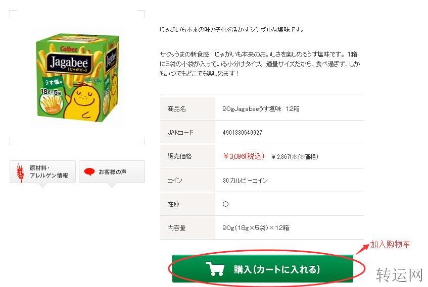 美食无国界,异域风情Calbee体闲食品日本官网下单攻略
