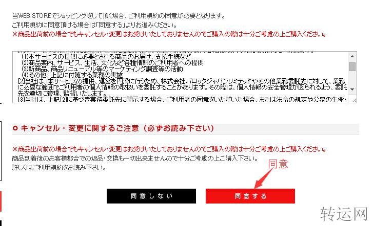 日本紧跟世界潮流,女装品牌服装,SHELTTER官方网站,淘淘教程