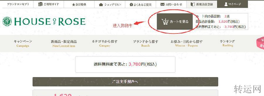 日本第一品牌天然护肤品,House of Rose日本玫瑰屋订购教程