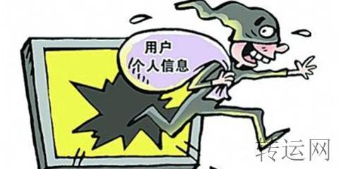 跨境电子商务支出被盗,您的个人信息安全吗?