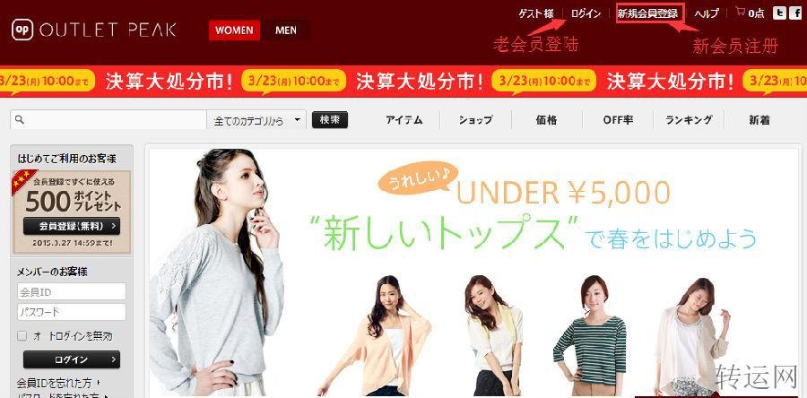 无拘无束的性感和清新风格的服装,Outletpeak官方网站购买攻略