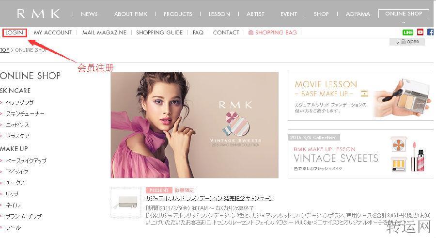 美容神器报告,RMK新一代美容品牌日本官方网站注册订购教程