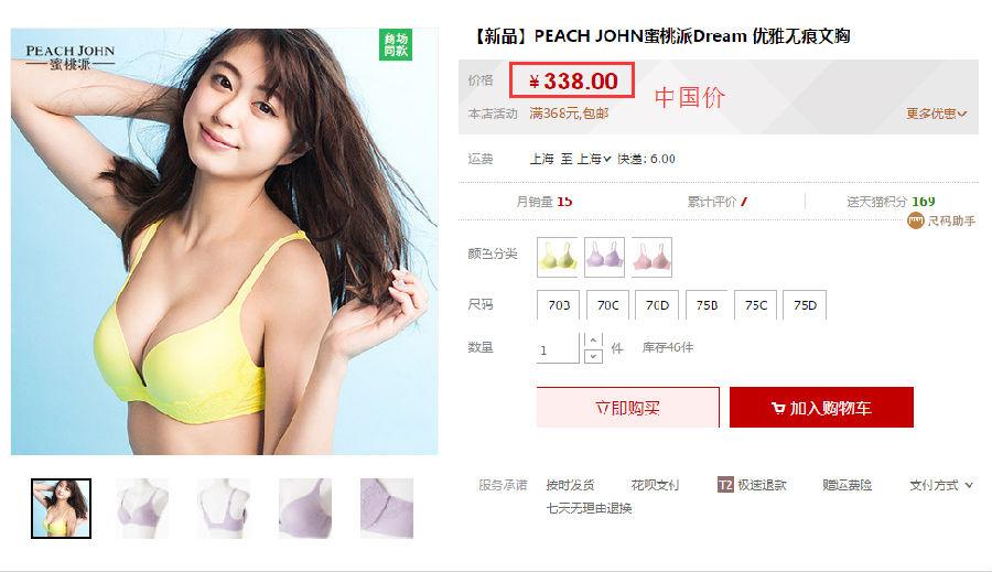 日本大型内衣和家居服务电子商务,桃花约翰官方网站淘淘购买教程