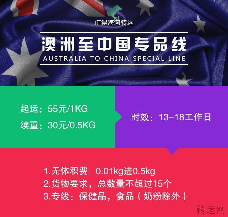 澳洲转运提醒:澳洲保健品哪里买最合算?