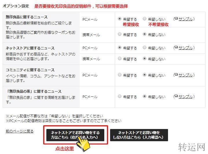 日本无印良品官网海淘教程