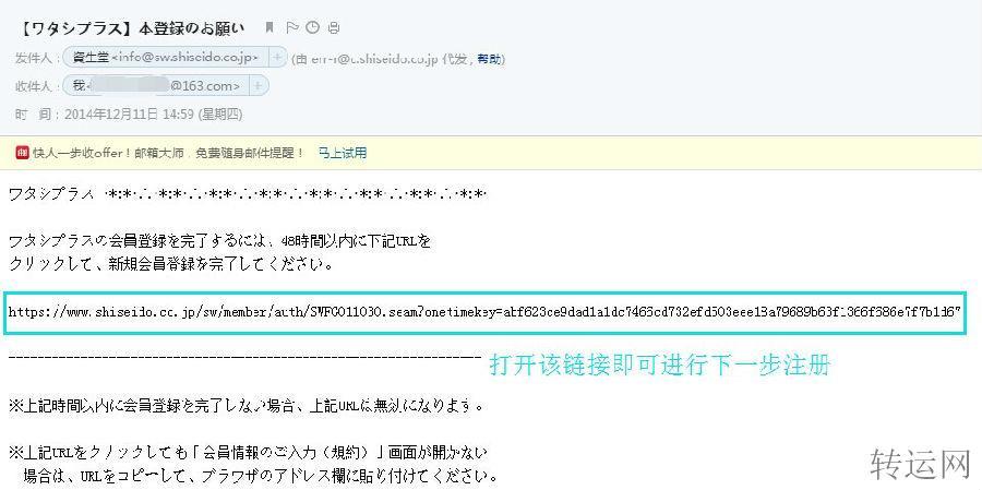shiseido日本官网下单攻略教程