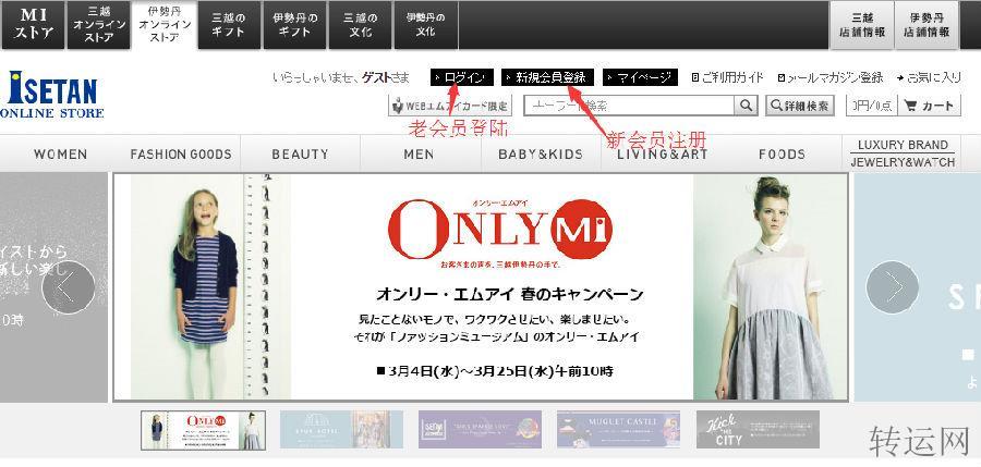 所有的百货商店,三越和伊势丹日本官方网站订购课程
