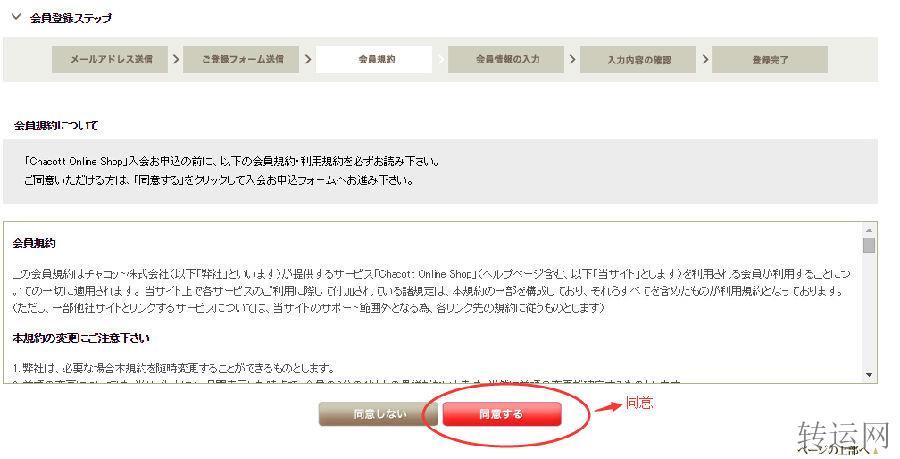 日本最大,最完整的芭蕾舞商店,Chacott的官方网站导购