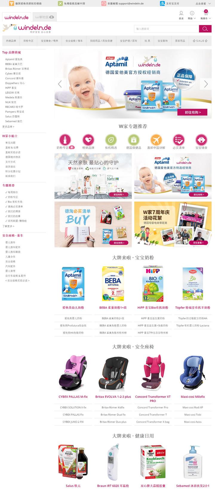 德国W家官方网站,可直接邮寄中国的母婴商城:Windeln.de