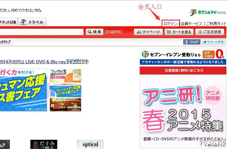 日本统一超级业务,7net如何使用转运网络进行转运和海淘