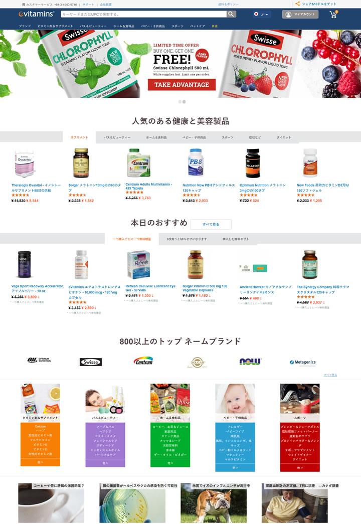 eVitamins日本:在线购买折扣维生素,补品和草药