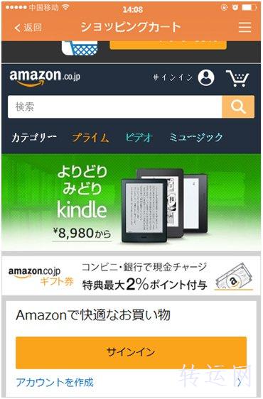 2018年日本亚马逊海淘攻略手机版