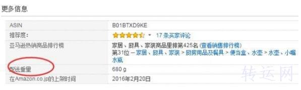 日本亚马逊怎么看重量?应该看日亚发货重量还是商品重量?