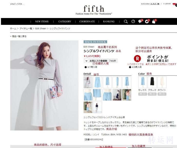 日本Fifth官网如何注册 Fifth官网海淘购物攻略