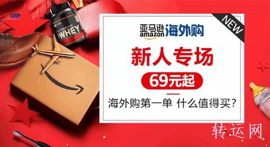 中亚海外购什么值得买?新手第一单不含糊