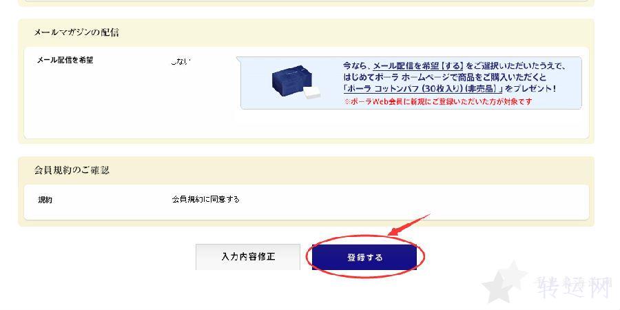 pola官网,日本pola海淘攻略6