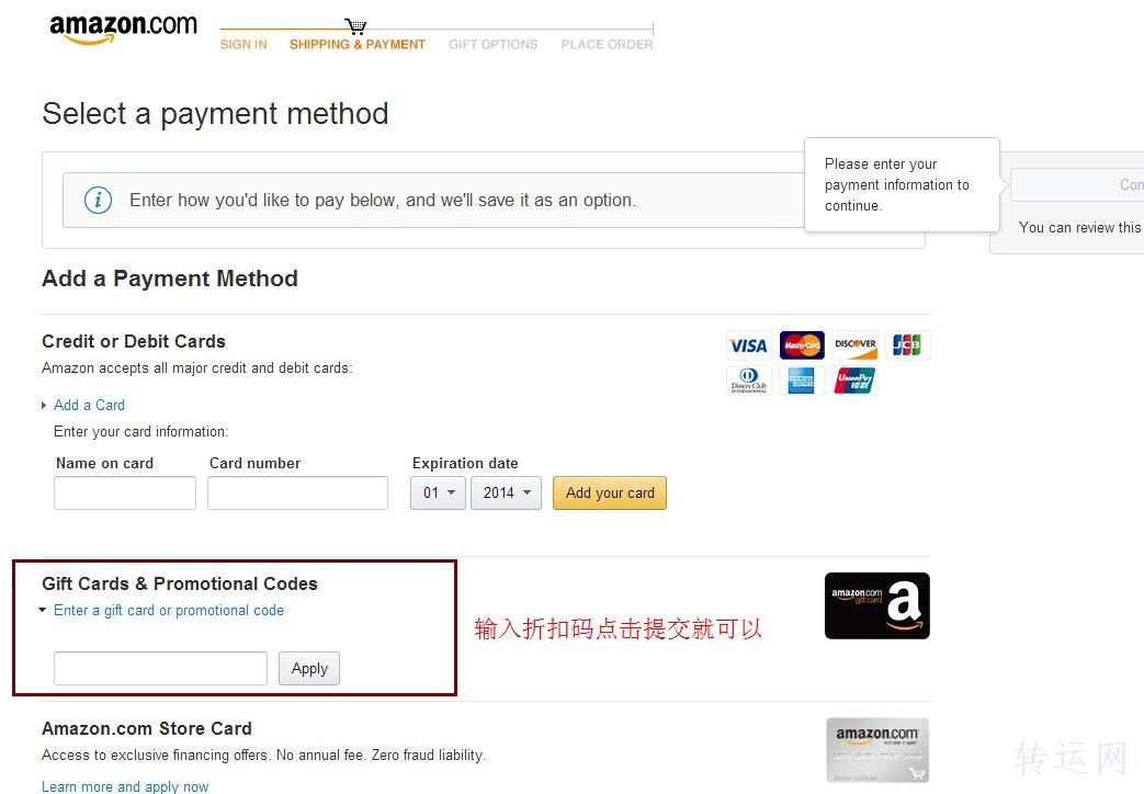 美国亚马逊Amazon优惠码/优惠券如何使用