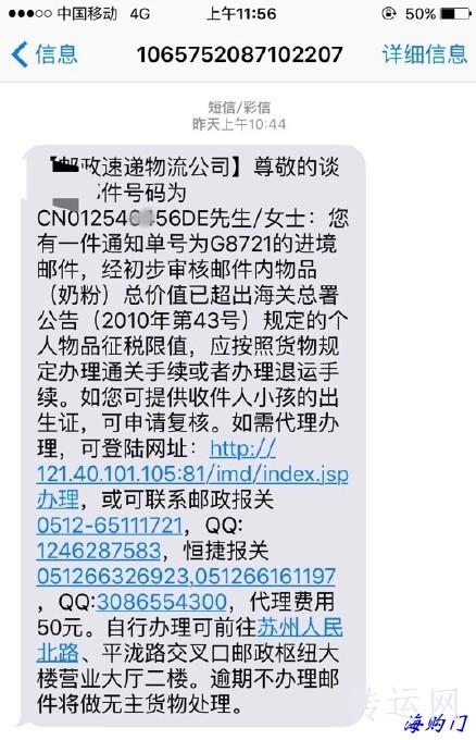 苏州海关邮件被税网上预约代办流程